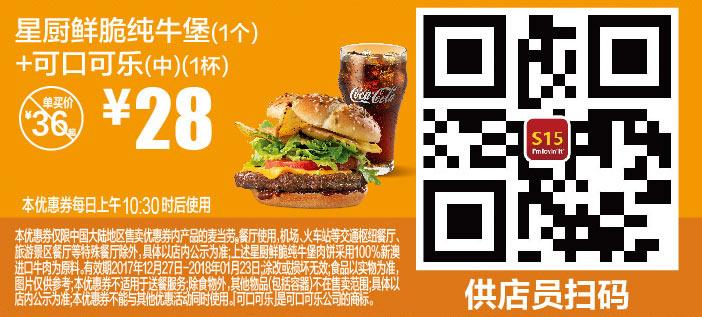 优惠券图片:S15 星厨鲜脆纯牛堡1个+可口可乐(中)1杯 2018年1月凭麦当劳优惠券28元 省8元起 有效期2017年12月27日-2018年01月23日