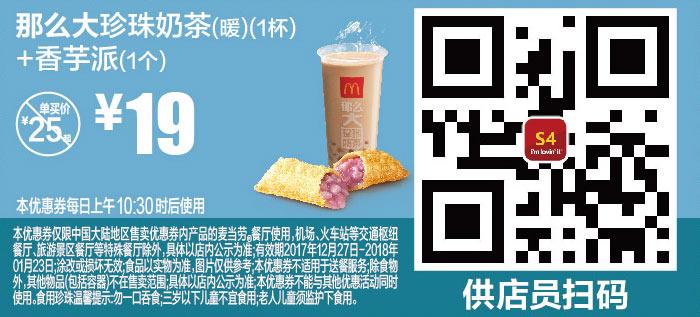 S4 那么大珍珠奶茶(暖)1杯+香芋派1个  2018年1月凭麦当劳优惠券19元 省6元起 有效期至:2018年1月23日 www.5ikfc.com