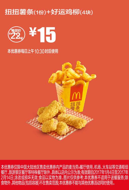 A1 扭扭薯条1份+好运鸡柳4块  2017年1月2月凭麦当劳优惠券15元 有效期至:2017年2月14日 www.5ikfc.com