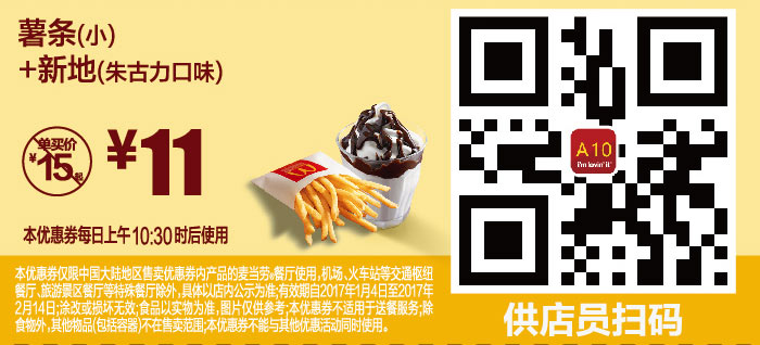 A10 薯条(小)+新地(朱古力口味) 2017年1月2月凭麦当劳优惠券11元 有效期至:2017年2月14日 www.5ikfc.com