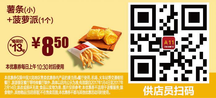 A11 薯条(小)+菠萝派1个 2017年1月2月凭麦当劳优惠券8.5元 有效期至:2017年2月14日 www.5ikfc.com