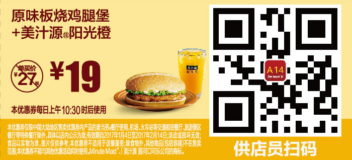 A14 原味板烧鸡腿堡+美汁源阳光橙 2017年1月2月凭麦当劳优惠券19元 有效期至:2017年2月14日 www.5ikfc.com