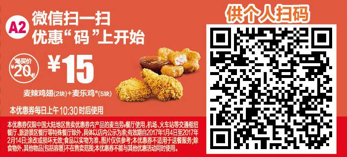 A2 微信优惠 麦辣鸡翅2块+麦乐鸡5块 2017年1月2月凭麦当劳优惠券15元 有效期至:2017年2月14日 www.5ikfc.com