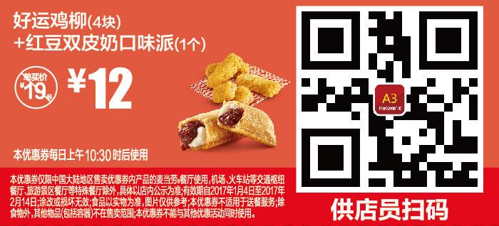 A3 好运鸡柳4块+红豆双皮奶口味派1个 2017年1月2月凭麦当劳优惠券12元 有效期至:2017年2月14日 www.5ikfc.com