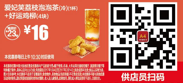 A4 爱妃笑荔枝泡泡茶(冷)+好运鸡柳4块 2017年1月2月凭麦当劳优惠券16元,有效期自2017年01月04日到2017年02月14日