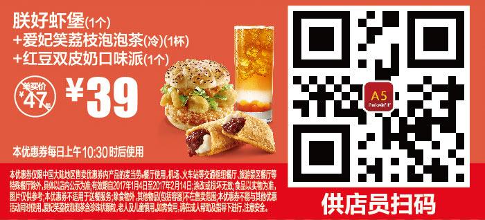 A5 朕好虾堡+爱妃笑荔枝泡泡茶(冷)+红豆双皮奶口味派 2017年1月2月凭麦当劳优惠券39元 有效期至:2017年2月14日 www.5ikfc.com