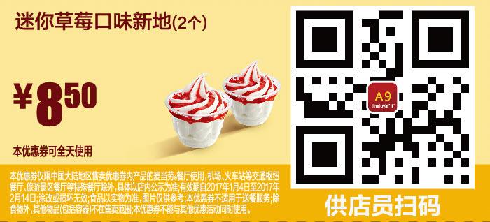 A9 迷你草莓口味新地2个 2017年1月2月凭麦当劳优惠券8.5元,有效期自2017年01月04日到2017年02月14日