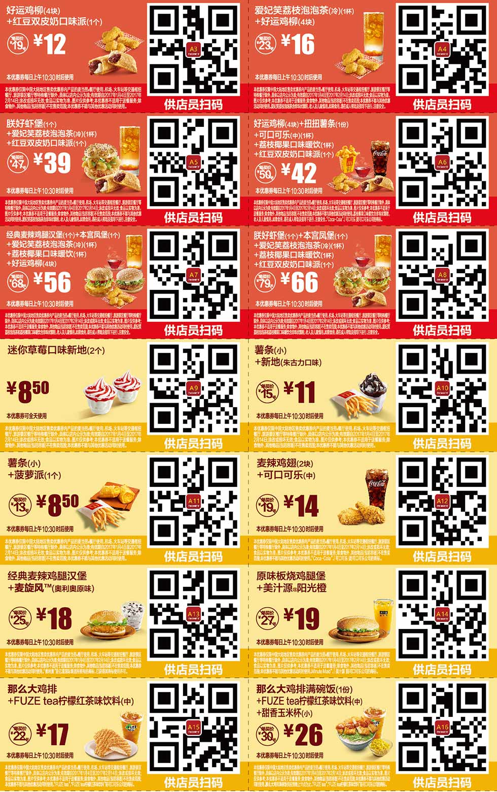 麦当劳优惠券2017年1月2月整张手机版,点餐出示享受优惠价 有效期至:2017年2月14日 www.5ikfc.com