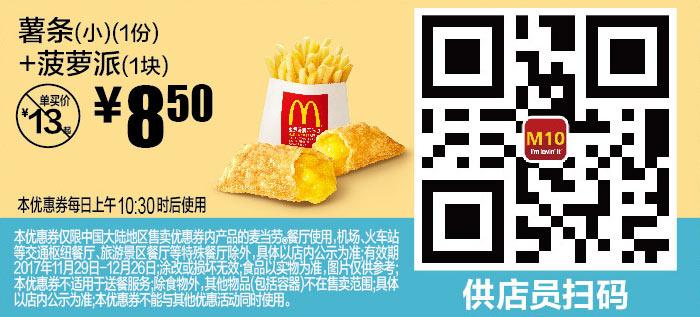 M10 薯条(小)1份+菠萝派1块 2017年11月12月凭麦当劳优惠券8.5元 省5.5元起 有效期至:2017年12月26日 www.5ikfc.com