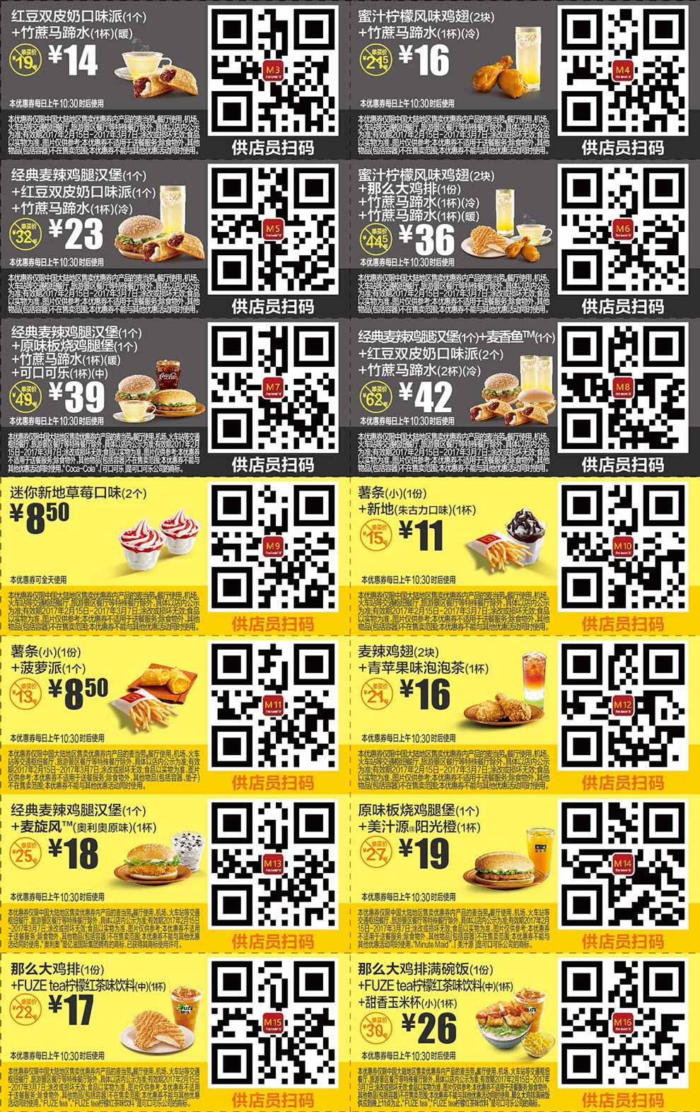 麦当劳优惠券2017年2月3月手机版整张版本,手机出示享优惠,有效期自2017年02月15日到2017年03月07日