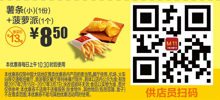 M11 薯条(小)1份+菠萝派1个 2017年2月3月凭麦当劳优惠券8.5元,有效期自2017年02月15日到2017年03月07日