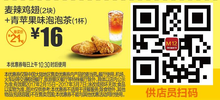 M12 麦辣鸡翅2块+青苹果味泡泡茶1杯 2017年2月3月凭麦当劳优惠券16元,有效期自2017年02月15日到2017年03月07日