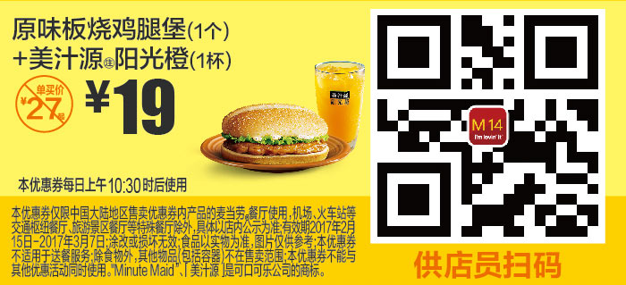 M14 原味板烧鸡腿堡1个+美汁源阳光橙1杯 2017年2月3月凭麦当劳优惠券19元,有效期自2017年02月15日到2017年03月07日