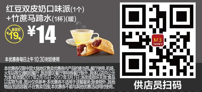 M3 红豆双皮奶口味派1个+竹蔗马蹄水1杯(暖) 2017年2月3月凭麦当劳优惠券14元,有效期自2017年02月15日到2017年03月07日