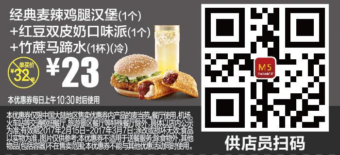 M5 红豆双皮奶口味派1个+经典麦辣鸡腿汉堡1个+竹蔗马蹄水1杯(冷) 2017年2月3月凭麦当劳优惠券23元,有效期自2017年02月15日到2017年03月07日