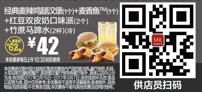 M8 经典麦辣鸡腿汉堡1个+麦香鱼1个+红豆双皮奶口味派2个+竹蔗马蹄水2杯(冷) 2017年2月3月凭麦当劳优惠券42元,有效期自2017年02月15日到2017年03月07日