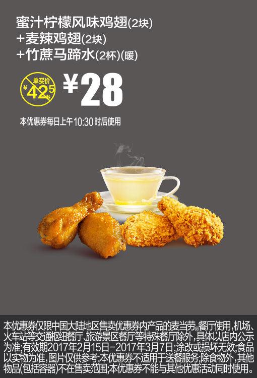 麦当劳优惠券 蜜汁柠檬风味鸡翅2块+麦辣鸡翅2块+竹蔗马蹄水2杯(暖) 2017年2月3月优惠价28元,有效期自2017年02月15日到2017年03月07日