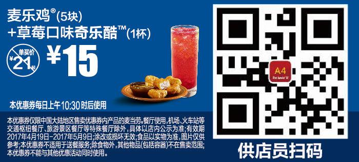 A4 麦乐鸡5块+草莓口味奇乐酷1杯 2017年4月5月凭麦当劳优惠券15元 省6元起 有效期至:2017年5月9日 www.5ikfc.com