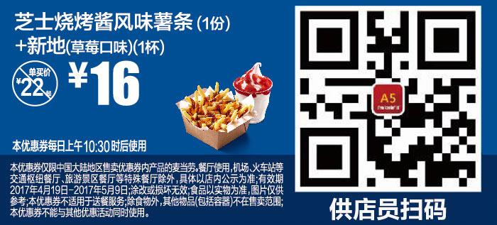 A5 芝士烧烤酱风味薯条1份+新地草莓口味1杯 2017年4月5月凭麦当劳优惠券16元 有效期至:2017年5月9日 www.5ikfc.com