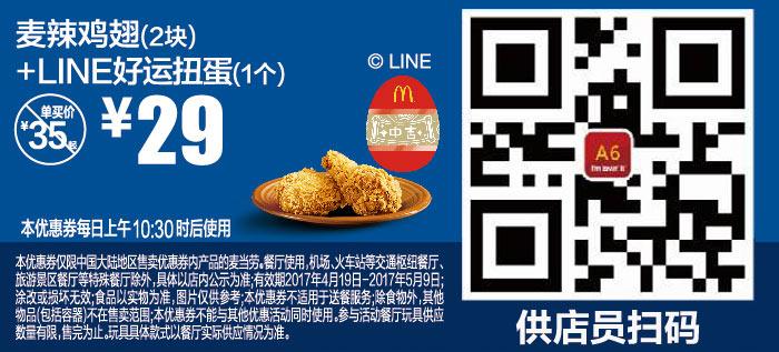 A6 麦辣鸡翅2块+LINE好运扭蛋1个 2017年4月5月凭麦当劳优惠券29元 有效期至:2017年5月9日 www.5ikfc.com