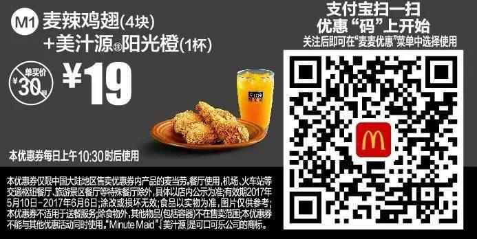 麦当劳2017年5月6月支付宝优惠 M1 麦辣鸡翅4块+美汁源阳光橙 优惠价19元 有效期至:2017年6月6日 www.5ikfc.com