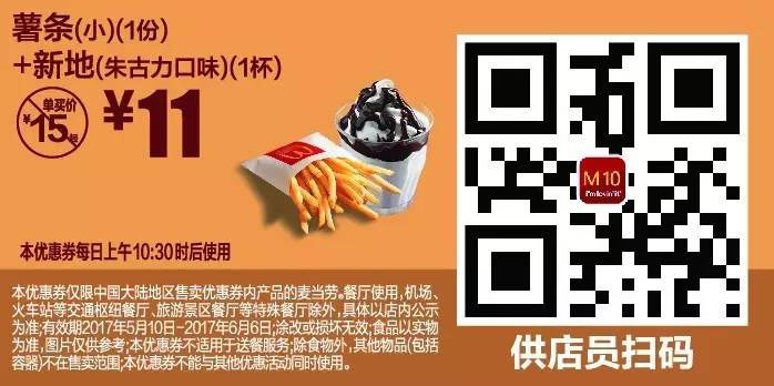 M10 薯条(小)1份+新地朱古力口味1杯 2017年5月6月凭麦当劳优惠券11元 省4元起 有效期至:2017年6月6日 www.5ikfc.com