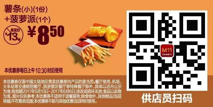 优惠券图片:M11 薯条(小)1份+菠萝派1个 2017年5月6月凭麦当劳优惠券8.5元 省4.5元起 有效期2017年05月10日-2017年06月6日