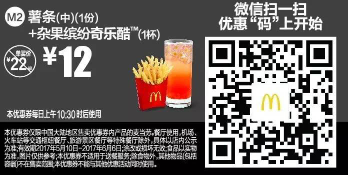 麦当劳2017年5月6月微信优惠 M2 薯条(中)+杂果缤纷奇乐酷 优惠价12元 有效期至:2017年6月6日 www.5ikfc.com