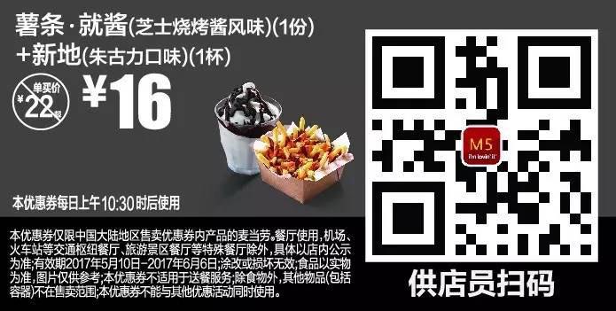 M5 薯条·就酱芝士烧烤酱风味1份+新地朱古力口味1杯 2017年5月6月凭麦当劳优惠券16元 省6元起 有效期至:2017年6月6日 www.5ikfc.com