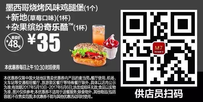 M7 墨西哥烧烤风味鸡腿堡1个+新地草莓口味+杂果缤纷奇乐酷 2017年5月6月凭麦当劳优惠券35元 省13元起 有效期至:2017年6月6日 www.5ikfc.com