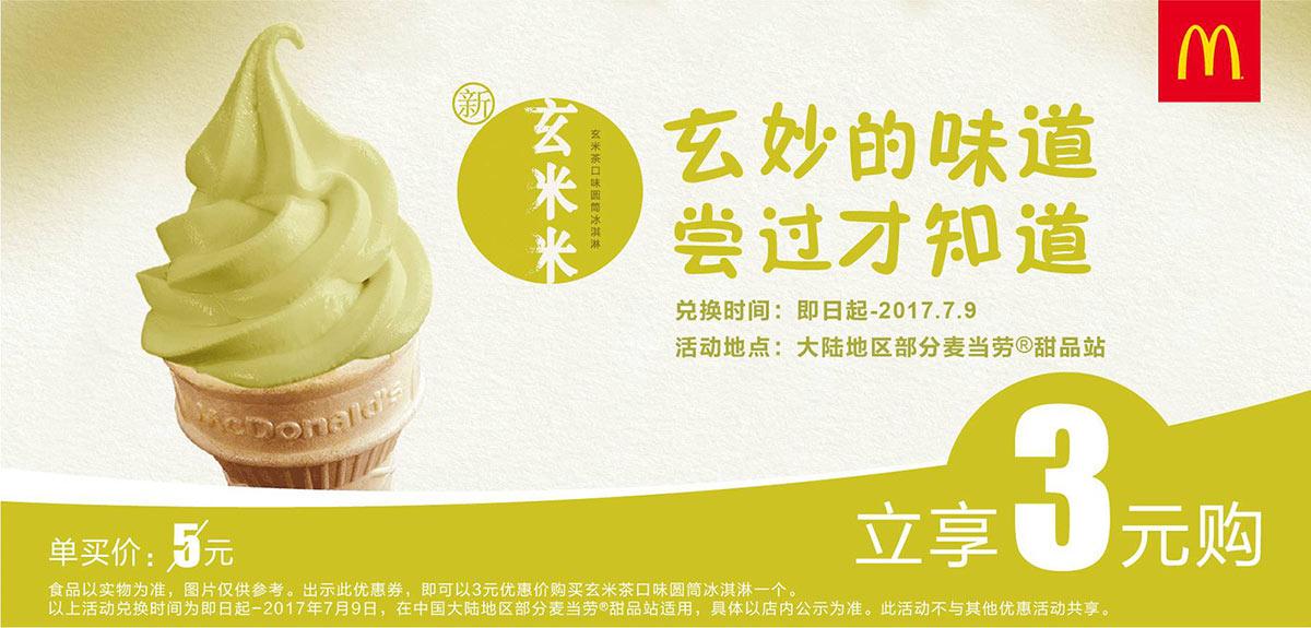 优惠券图片:麦当劳新玄米茶口味圆筒冰淇淋3元优惠券,凭券省2元起 有效期2017年06月26日-2017年07月9日