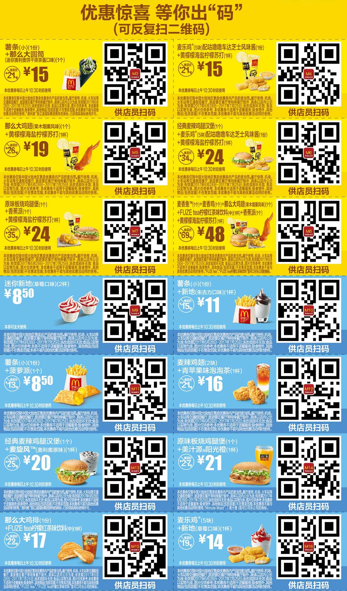 优惠券图片:麦当劳优惠券2017年7月份手机版整张版本,点餐出示给店员扫码享优惠 有效期2017年06月28日-2017年07月25日