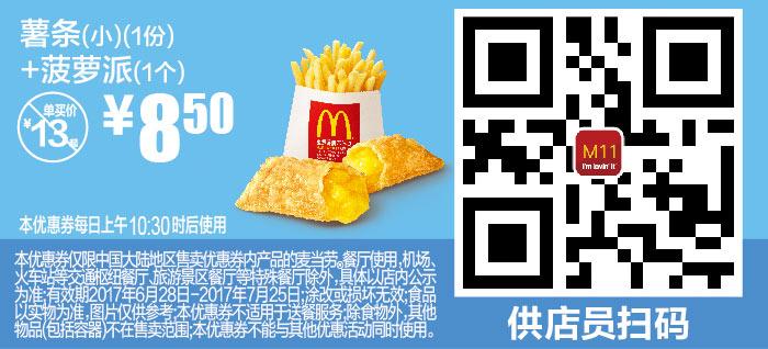 M11 小薯条1份+菠萝派1个 2017年7月凭麦当劳优惠券8.5元 省4.5元起 有效期至:2017年7月25日 www.5ikfc.com