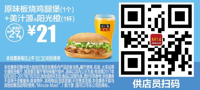 M14 原味板烧鸡腿堡1个+美汁源阳光橙1杯 2017年7月凭麦当劳优惠券21元 省6元起 有效期至:2017年7月25日 www.5ikfc.com