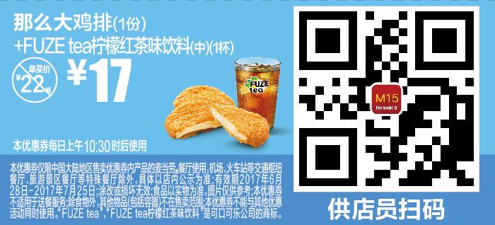 优惠券图片:M15 那么大鸡排1份+FUZE tea柠檬红茶味饮料中杯1杯 2017年7月凭麦当劳优惠券17元 省5元起 有效期2017年06月28日-2017年07月25日