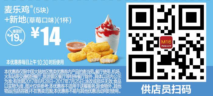 M16 麦乐鸡5块+新地草莓口味1杯 2017年7月凭麦当劳优惠券14元 省5元起 有效期至:2017年7月25日 www.5ikfc.com