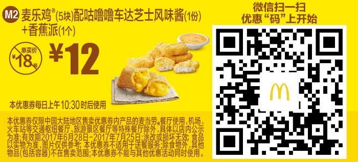 M2 微信优惠 麦乐鸡5块配咕噜噜车达芝士风味酱+香蕉派1个 2017年7月凭麦当劳优惠券12元 省6元起 有效期至:2017年7月25日 www.5ikfc.com