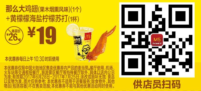 M5 那么大鸡翅果木烟熏风味+黄檬檬海盐柠檬苏打 2017年7月凭麦当劳优惠券19元 省7元起 有效期至:2017年7月25日 www.5ikfc.com
