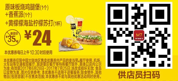 M7 原味板烧鸡腿堡+香蕉派+黄檬檬海盐柠檬苏打 2017年7月凭麦当劳优惠券24元 省11元起,有效期自2017年06月28日到2017年07月25日