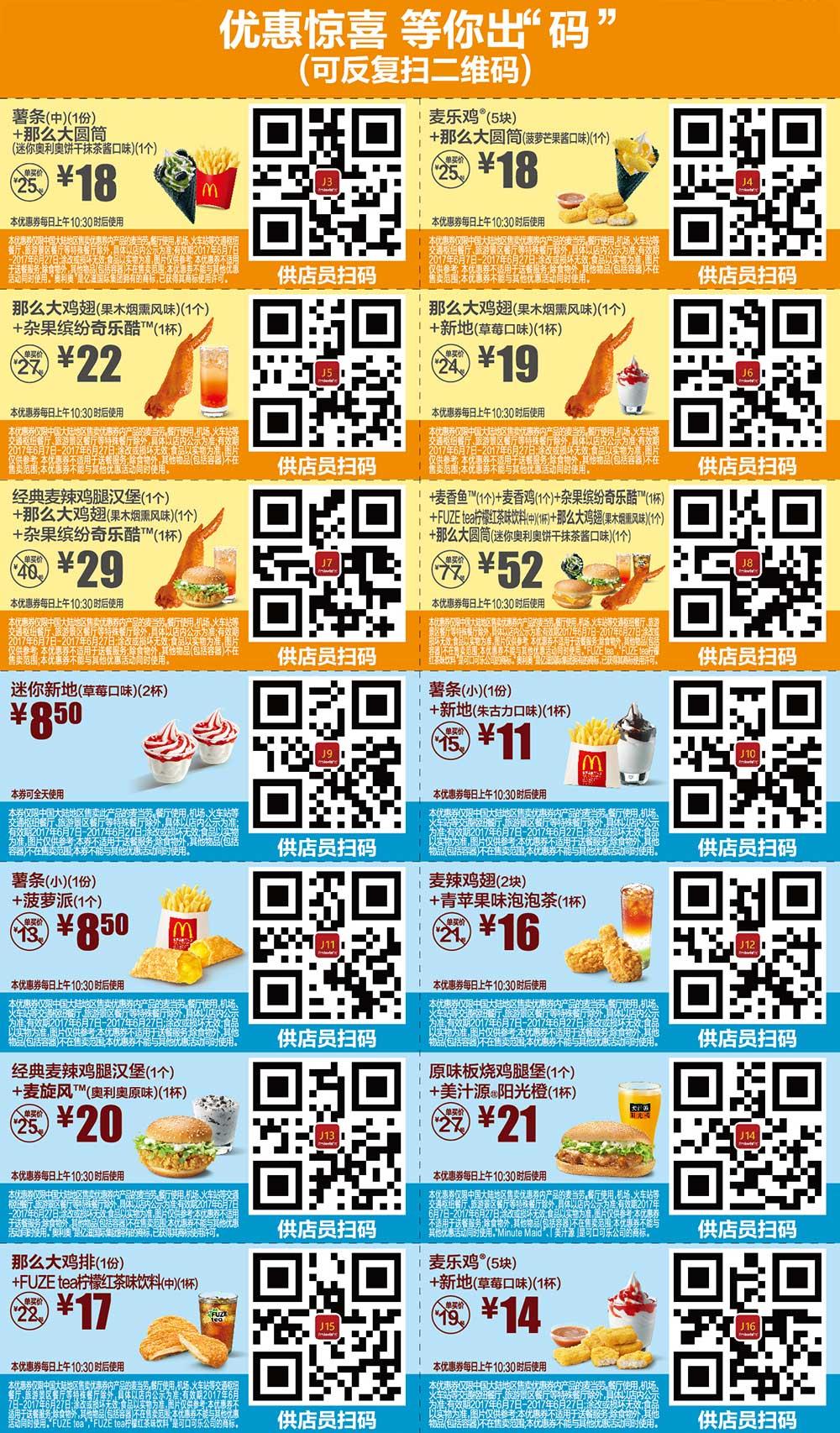 2017年6月份麦当劳优惠券手机版整张版本,点餐出示给店员扫码享优惠 有效期至:2017年6月27日 www.5ikfc.com