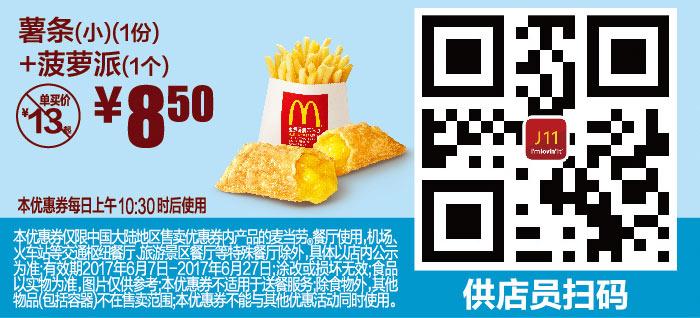 J11 小薯条1份+菠萝派1个 2017年6月凭麦当劳优惠券8.5元 省4.5元起 有效期至:2017年6月27日 www.5ikfc.com