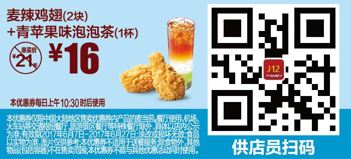 J12 麦辣鸡翅2块+青苹果味泡泡茶1杯 2017年6月凭麦当劳优惠券16元 省5元起 有效期至:2017年6月27日 www.5ikfc.com