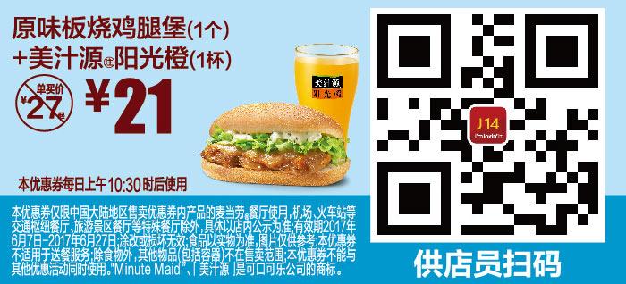 J14 原味板烧鸡腿堡1个+美汁源阳光橙1杯 2017年6月凭麦当劳优惠券21元 省6元起 有效期至:2017年6月27日 www.5ikfc.com