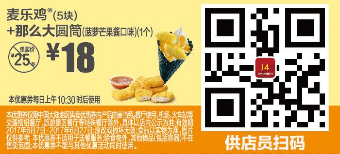 J4 麦乐鸡5块+那么大圆筒菠萝芒果酱口味 2017年6月凭麦当劳优惠券18元 省7元起 有效期至:2017年6月27日 www.5ikfc.com