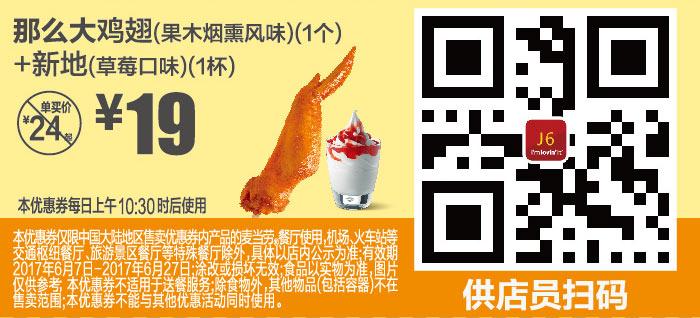 优惠券图片:J6 那么大鸡翅果木烟熏风味+新地草莓口味 2017年6月凭麦当劳优惠券19元 省5元起 有效期2017年06月7日-2017年06月27日