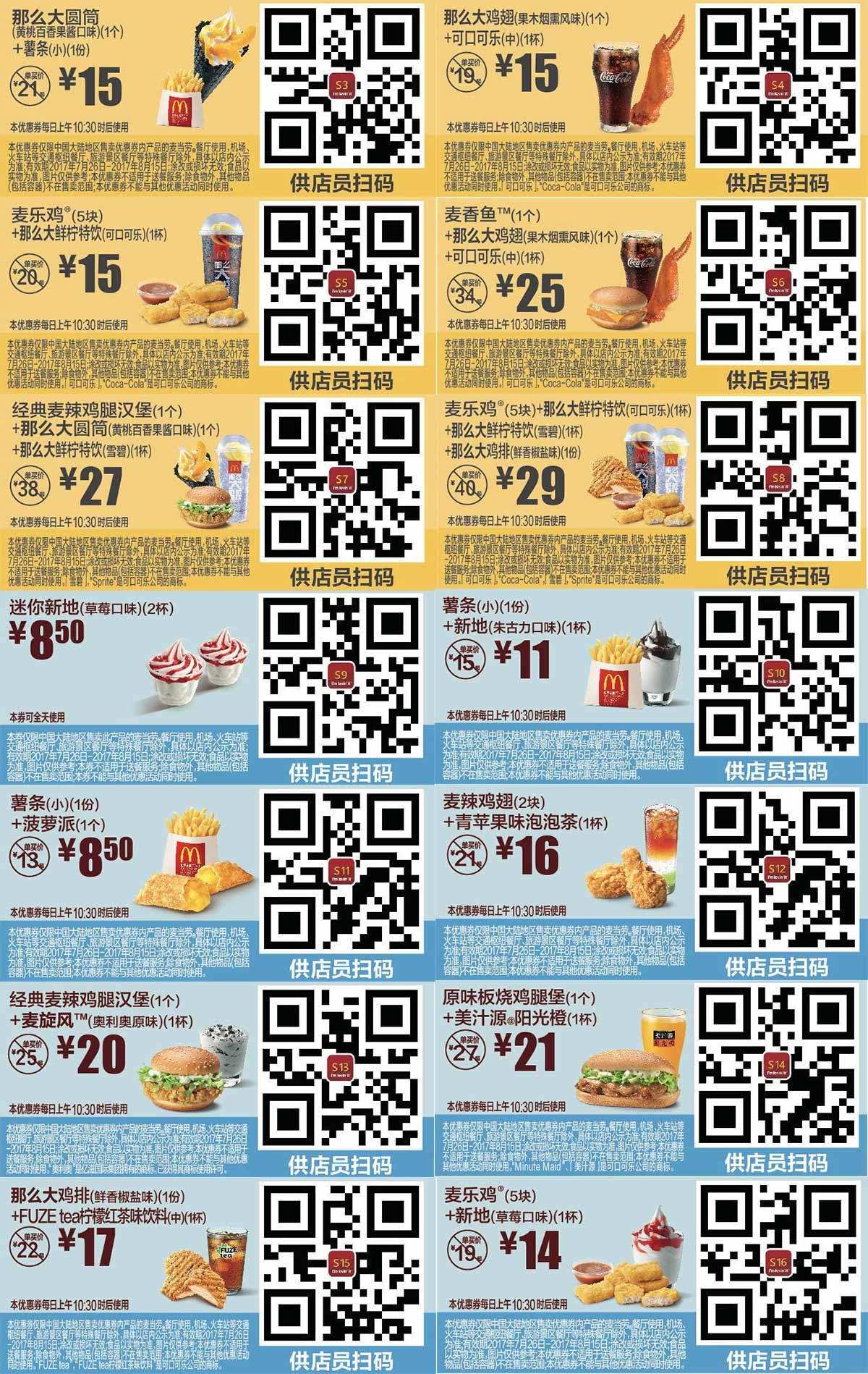 麦当劳2017年8月份优惠券手机版整张版本,点餐出示给店员扫码享优惠 有效期至:2017年8月15日 www.5ikfc.com