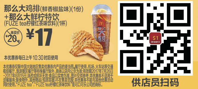 S1 那么大鸡排鲜香椒盐味1份+那么大鲜柠特饮(FUZE tea柠檬红茶味饮料)1杯 2017年8月凭麦当劳优惠券17元 有效期至:2017年8月15日 www.5ikfc.com