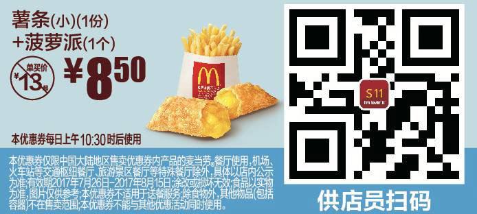 S11 小薯条1份+菠萝派1个 2017年8月凭麦当劳优惠券8.5元 有效期至:2017年8月15日 www.5ikfc.com
