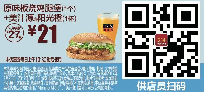 S14 原味板烧鸡腿堡1个+美汁源阳光橙1杯 2017年8月凭麦当劳优惠券21元 有效期至:2017年8月15日 www.5ikfc.com