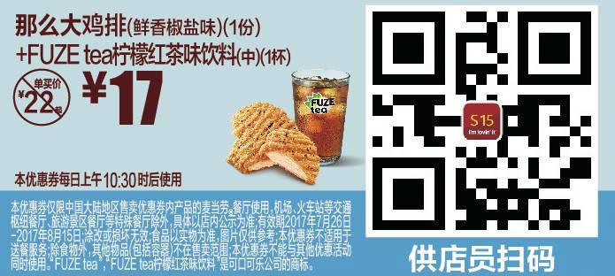 S15 那么大鸡排鲜香椒盐味1份+FUZE tea柠檬红茶味饮料(中)1杯 2017年8月凭麦当劳优惠券17元 有效期至:2017年8月15日 www.5ikfc.com